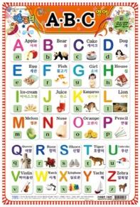 영어 ABC 그림판(벽보)