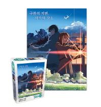 신카이 마코토 직소퍼즐 500피스: 구름의 저편 약속의 장소