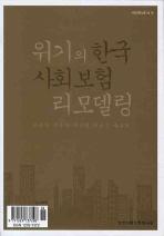 위기의 한국 사회보험 리모델링