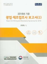 광업 제조업조사 보고서. 2: 지역편(2019)