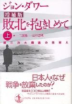 敗北を抱きしめて 第二次大戰後の日本人 上