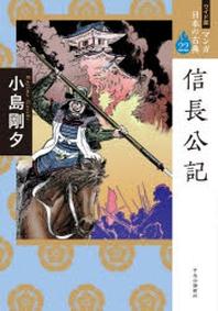 マンガ日本の古典 22 ワイド版