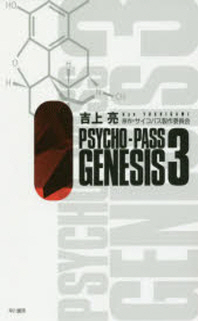 PSYCHO-PASS GENESIS 3
