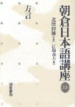 朝倉日本語講座 10