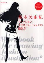 森本美由紀ファッションイラストレ―ションの描き方 線畵をスタイリッシュに描くために