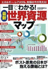一目でわかる!最新世界資源マップ エネルギ-,レアメタル,食糧の今が見える!
