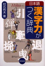 日本語漢字力がつく辭典