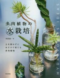 多肉植物の水栽培 土を使わずに水だけで育てる多肉植物