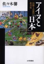 アイヌと日本-民族と宗敎の北方史