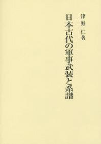 日本古代の軍事武裝と系譜