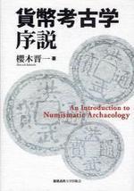 貨幣考古學序說