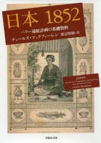 日本1852 ペリ-遠征計畵の基礎資料