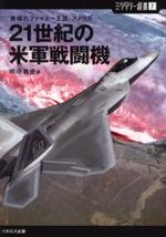 21世紀の米軍戰鬪機 最强のファイタ―王國.アメリカ