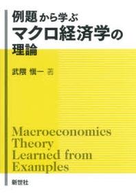 例題から學ぶマクロ經濟學の理論