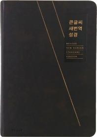 큰글씨 새번역 성경(다크브라운)(RN72B)(중단본)(무지퍼/색인)