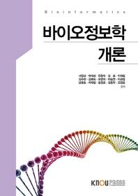 바이오정보학개론(2학기, 워크북포함)