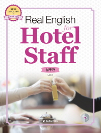 Real English for Hotel Staff(실무편)