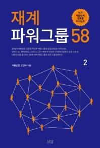 재계 파워그룹 58. 2