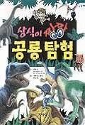상식이 짱짱 공룡탐험