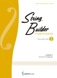 스트링빌더 바이올린교본 3