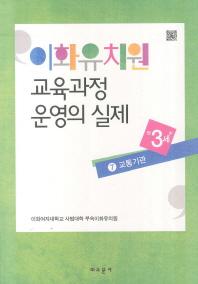 이화유치원 교육과정 운영의 실제. 7: 교통기관(만3세)