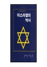 이스라엘의 역사(구약성서입문 1)