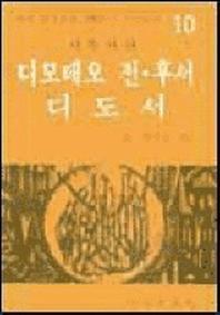 디모테오 전.후서 디도서(200주년신약성서 10)