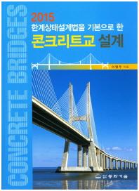 2015 한계상태설계법을 기본으로 한 콘크리트교 설계