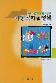 아동복지 및 정책(방과후 아동지도사 2급 시험대비)