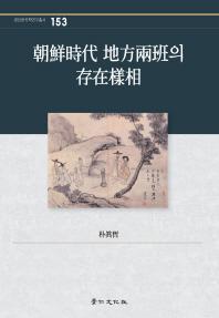 조선시대 지방양반의 존재양상