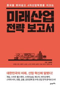 중국을 뛰어넘고 4차산업혁명을 이끄는 미래산업 전략 보고서