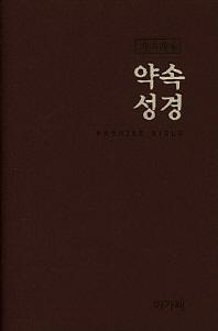 약속성경(자주)