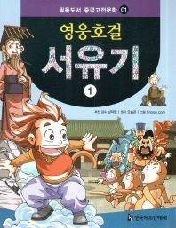 영웅호걸 서유기. 1
