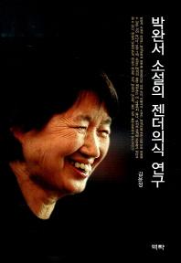 박완서 소설의 젠더의식 연구