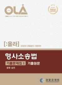 올라 형사소송법 기출문제집. 1: 기출원문(2020)