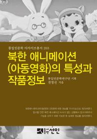 북한 애니메이션(아동영화)의 특성과 작품정보