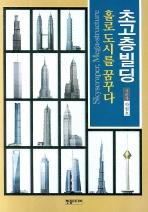 초고층빌딩 홀로도시를 꿈꾸다