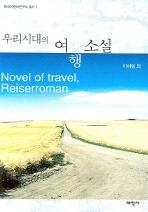우리시대의 여행소설