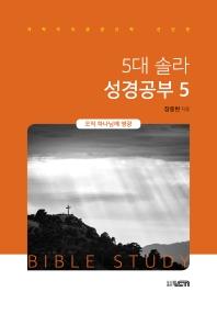 5대 솔라 성경공부. 5: 오직 하나님께 영광