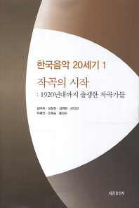 한국음악 20세기. 1: 작곡의 시작