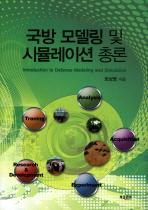 국방 모델링 및 시뮬레이션 총론