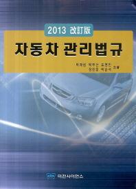 자동차 관리법규(2013)