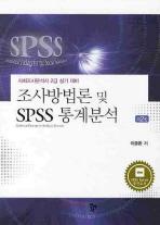 조사방법론 및 SPSS 통계분석: 사회조사분석사 2급실기대비(제2판)