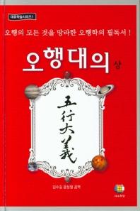 오행대의(상)