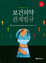 보건의약관계법규: 체계적 종합정리(2014)