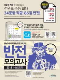 반전 모의고사 한국사 3회분(2015 수능실전편)(봉투)
