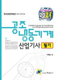 공조냉동기계산업기사 필기(2021)