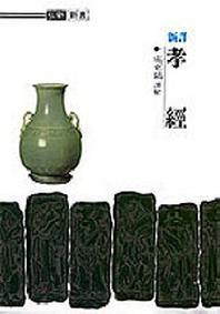 효경(신역)(홍신한문신서 21)