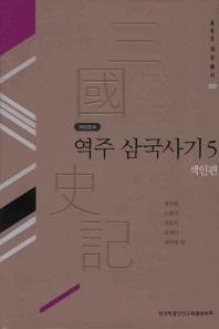 역주 삼국사기. 5