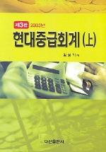 현대중급회계(상)